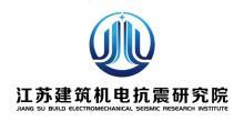 南京东南建筑机电抗震研究院有限公司