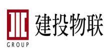 建投物联(江西)股份有限公司