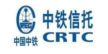 中铁信托有限责任公司