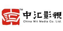 深圳市中汇影视文化传播股份有限公司