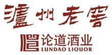 泸州老窖论道酒业销售