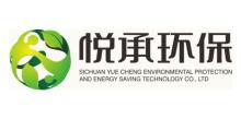 四川悦承环保节能科技有限公司