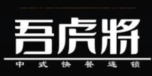 深圳市吾虎将餐饮管理有限公司