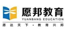 江苏愿邦教育科技有限公司