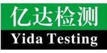 浙江亿达检测技术有限公司