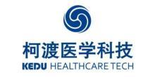 上海柯渡医学科技股份有限公司