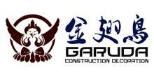 北京金翅鸟建筑装饰工程有限公司