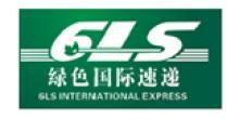 绿色国际速递有限公司
