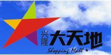 沈阳兴隆大天地购物中心有限公司