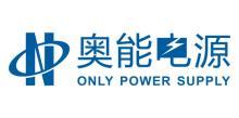 杭州奥能电源设备有限公司