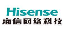 青岛海信网络科技股份有限公司