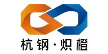 杭州杭钢炽橙智能科技有限公司