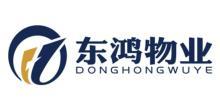 广东东鸿物业发展必发888官网登录