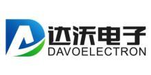 深圳市达沃电子有限公司