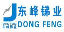 贵州东峰锑业股份有限公司