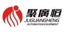 广东聚广恒自动化设备有限公司
