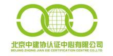 北京中建协认证中心有限公司