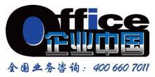 OFFICE企业中国