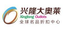 沈阳兴隆大家庭购物中心有限公司兴隆大奥莱分公司