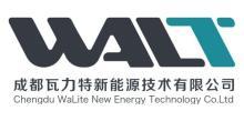 成都瓦力特新能源技术有限公司