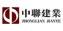 中联建业集团不动产事业部