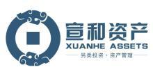 上海宣和资产管理
