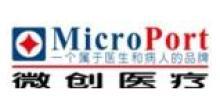 微创医疗器械(上海)有限公司