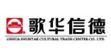 歌华信德文化贸易中心有限公司