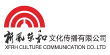 深圳市新风荣和文化传播有限公司