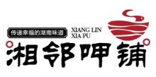 广州市湘邻呷铺餐饮企业管理有限公司