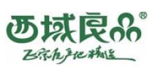 南京西域良品电子商务有限公司