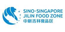 中新吉林食品区开发管理有限公司