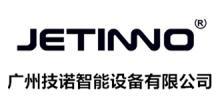 广州技诺智能设备有限公司