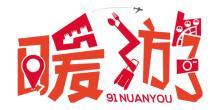 暖游(上海)国际旅行社有限公司