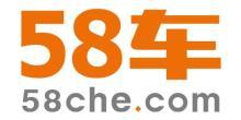 北京五八汽车科技股份有限公司