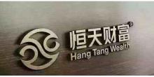 北京恒天明泽基金销售有限公司大连分公司