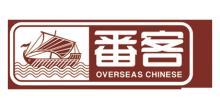 番客连锁品牌管理(深圳)有限公司