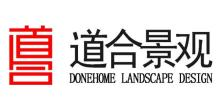 重庆道合园林景观规划设计有限公司