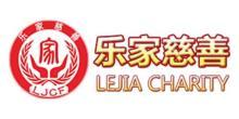 深圳市乐家慈善基金会