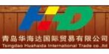 华海达国际贸易