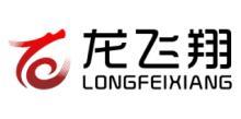 湖北龙飞翔实业集团有限公司
