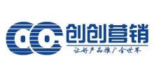 上海创创文化传播有限公司