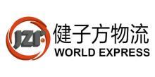 广州市健子方国际货运代理有限公司