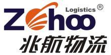 深圳市兆航物流有限公司