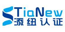 上海添纽电气技术服务有限公司