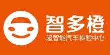 东莞市智多橙汽车服务有限公司
