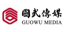 国武时代国际文化传媒(北京)有限公司