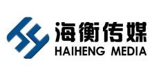 上海海衡文化传媒股份有限公司