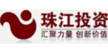 广东珠江投资有限公司