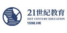 中国21世纪教育集团有限公司